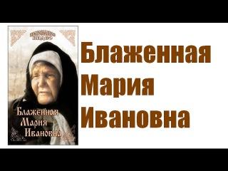 Блаженная Мария Ивановна, её предсказания и пророчества