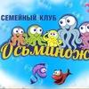 """Семейный клуб """"Осьминожки"""""""