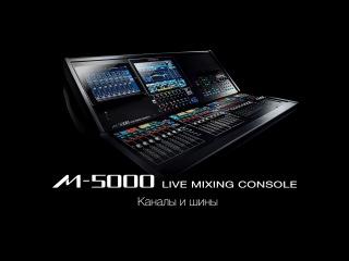 Видео гид по микшерной консоли Roland M-5000 Часть 2
