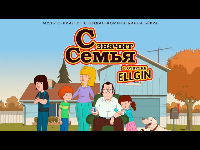 С Значит Семья F Is For Family Русский трейлер Ellgin