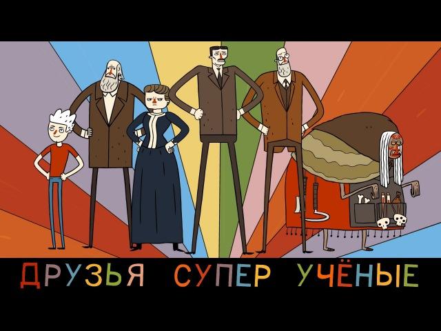 Супер научные друзья / Друзья Супер Ученые / Super Science Friends (2015) Episode 1