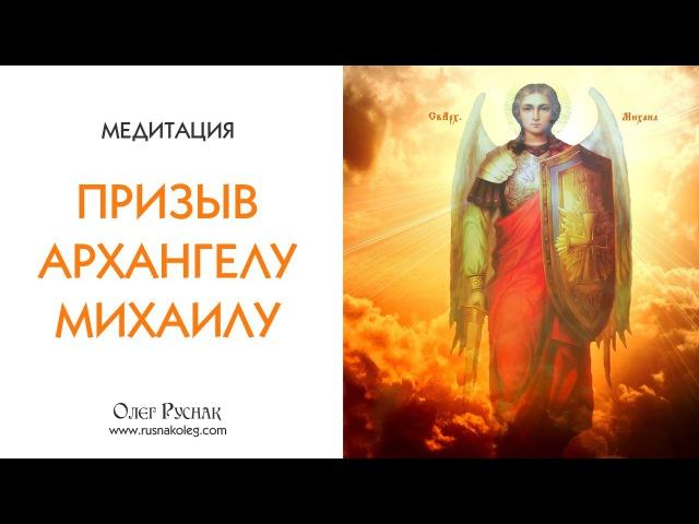 Медитация Призыв Архангелу Михаилу