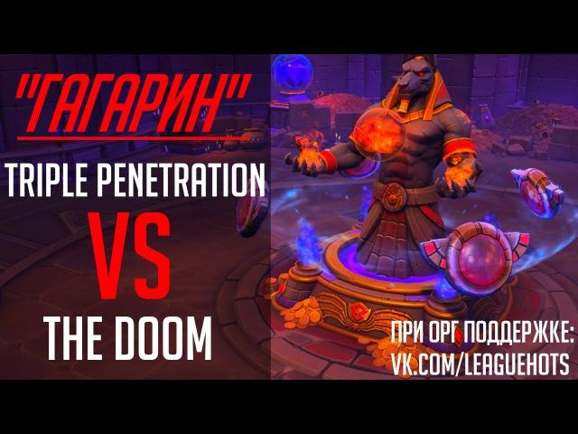 Heroes of the Storm Турнир ГАГАРИН Triple penetration VS The DOOM