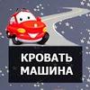 Кровать машина на складе в Москве!