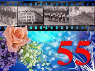 Картинка юбилей школы 55 лет
