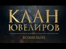 Клан Ювелиров. Возмездие 92 серия