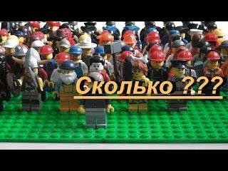 Сколько LEGO мини-фигурок в моей коллекции???