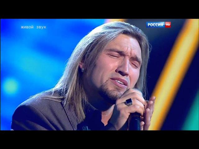 Пётр Елфимов – Беловежская пуща HD Главная Сцена 2 полуфинал