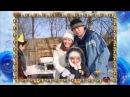 Дорогому сыну и брату в День Рождения! (Видео на заказ из ваших фотографий)