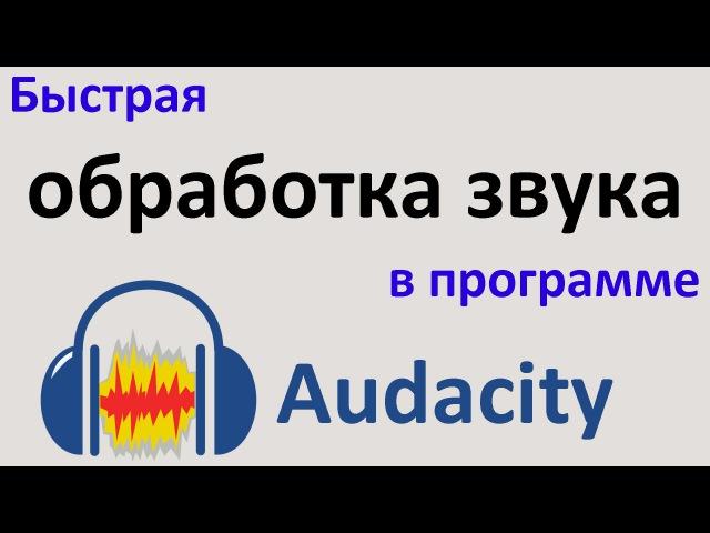 Быстрая ОБРАБОТКА ЗВУКА в программе AUDACITY Обработка голоса Урок для начинающих