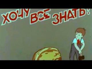 """""""Хочу Все Знать"""" 1964 №39 Познавательный журнал для детей. Сюжеты: о метале, муравьях, барабане"""