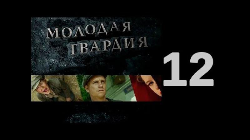 Молодая гвардия 2015 12 серия из 12