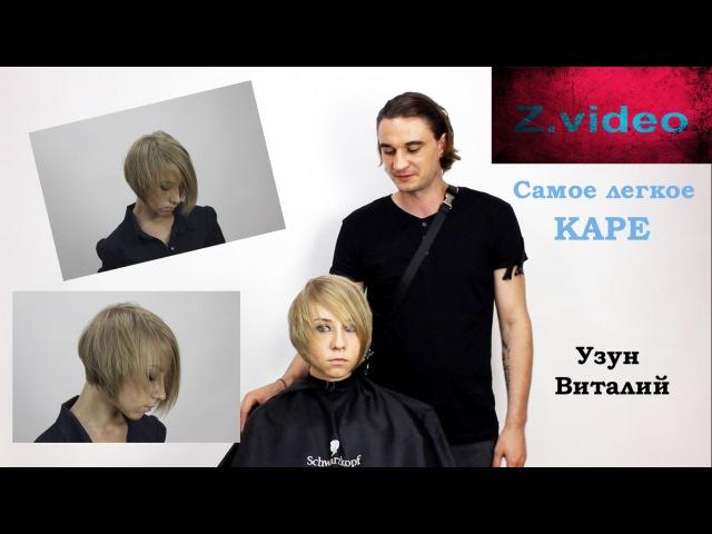 САМОЕ ЛЕГКОЕ КАРЕ Обучение для парикмахеров от Узун Виталия Одесса