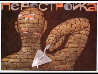 """Виктор Тюлькин. О перестройках """"1"""" и """"2"""""""
