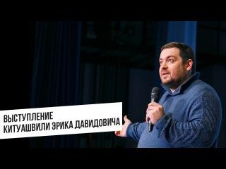 Выступление Китуашвили Эрика Давидовича в Университете машиностроения (МАМИ)
