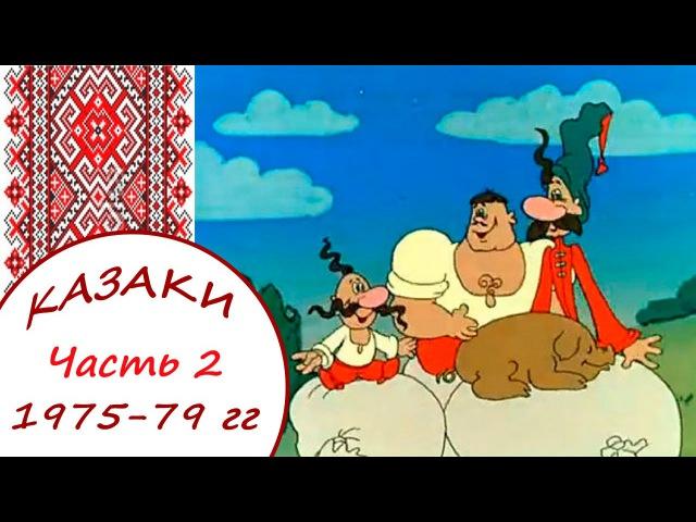 Как казаки... Все серии. Часть 2 (1975-79гг) cartoon The Cossacks