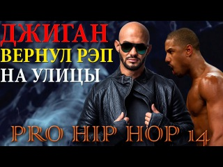 Рэп новости- PRO HIP HOP #14- Джиган, Стас Михайлов, Natan, Jubilee,  B-Real, Dandy, Creed.