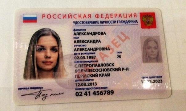 удостоверение личности гражданина российской федерации отели другие варианты