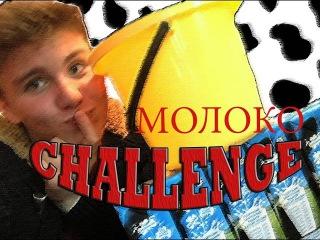 МОЛОЧНЫЙ ФОНТАН ЧЕЛЛЕНДЖ | Сhallenge| 18+ Ученикик RED21