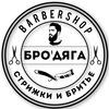Барбершоп БРОДЯГА    Химки Куркино