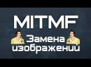 Kali Linux 2 0 Замена изображений MITMf ImageRandomizer в Wi Fi сетях