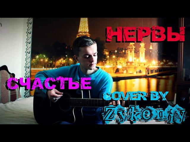 Нервы - Счастье (Cover by Zykeniy)