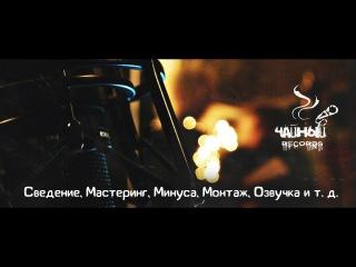 Студия звукозаписи 4АйНыЙ Records