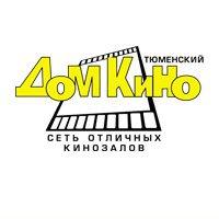 Логотип Тюменский Дом Кино