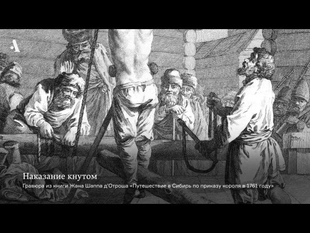 Государев страх Из курса Закон и порядок в России XVIII века