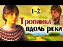 Тропинка вдоль реки 1-2 серия HD - Мелодрама фильм смотреть онлайн