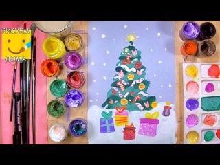 Как нарисовать новогоднюю ёлочку и подарки - урок рисования для детей от 3 лет, рисуем дома поэтапно