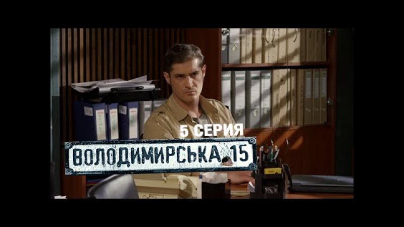 Владимирская 15 5 серия Сериал о полиции