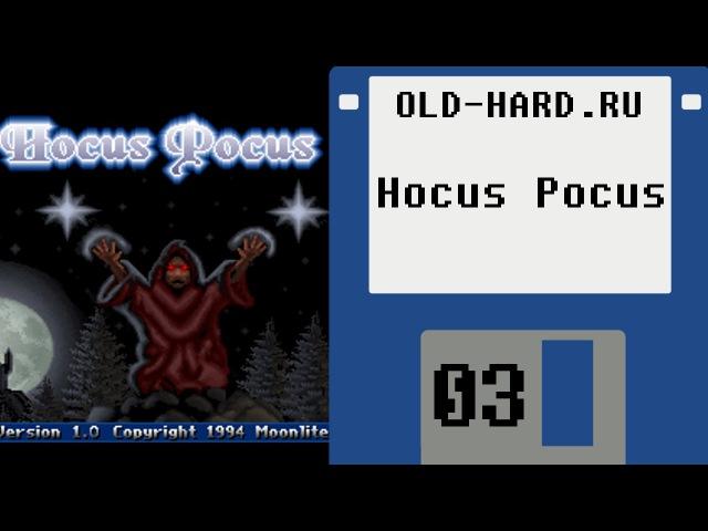 Hocus Pocus Old Hard выпуск 3