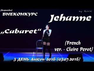 Jehanne  Cabaret (French ver. - Claire Perot) 3 ДЕНЬ AniCon 2016 ()