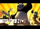 Кунг-фу Панда 3 | Официальный трейлер 3 | HD
