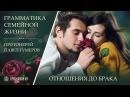 Отношения до брака. Протоиерей Павел Гумеров