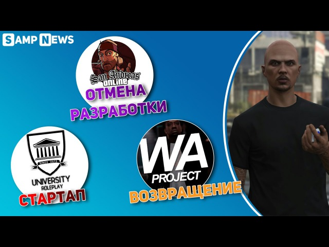 SampNews 17 San Andreas Online University RolePlay Westminster Academy Project