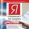 "Журнал ""Я — специалист по кадрам"""