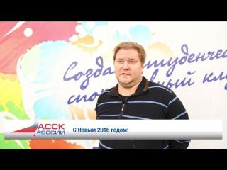 Пловец Денис Панкратов поздравляет студентов с Новым годом!
