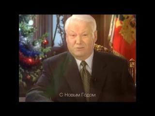 Enjoykin feat. Б.Н. Ельцин – С Новым Годом, Россия!!!