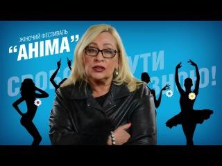 Опытнейший психолог доктор Тина Берадзе приглашает Вас на АНИМА-ХЕРСОН!