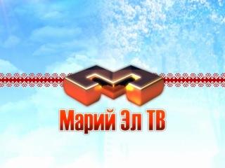 «Марий Эл ТВ» от 01.12.2016г. Программа «Мо Кушто Кунам»