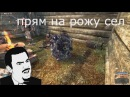 S.T.A.L.K.E.R.: Тень Чернобыля 2 Баги, Приколы, Фейлы