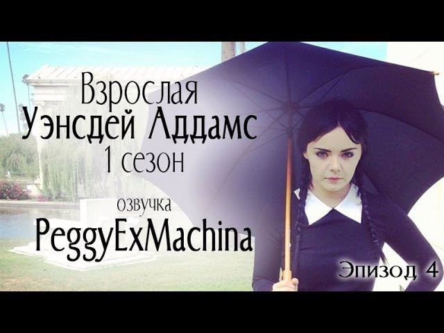 Взрослая Уэнсдей Аддамс Эп 4 Выгул Собак