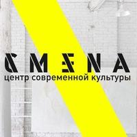 Логотип Центр современной культуры «Смена»