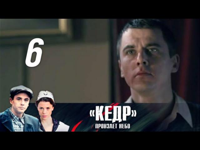 Кедр пронзает небо Серия 6 2011 @ Русские сериалы