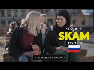 SKAM / СКАМ 4 сезон 2 серия (русская озвучка)