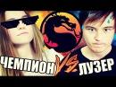 ЭПИЧНО ПРОИГРАЛ ДЕВОЧКЕ Mortal Kombat X