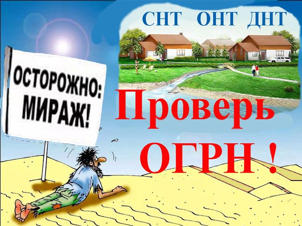 дачное некоммерческое товарищество собственников недвижимости