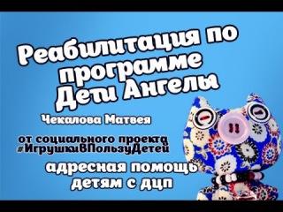 Реабилитация по программе Дети Ангелы, дцп,  Чекалов Матвей и его жесткий массаж